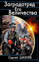 Шкенёв С.Н. - Заградотряд Его Величества. «Развалинами Лондона удовлетворен!»' обложка книги