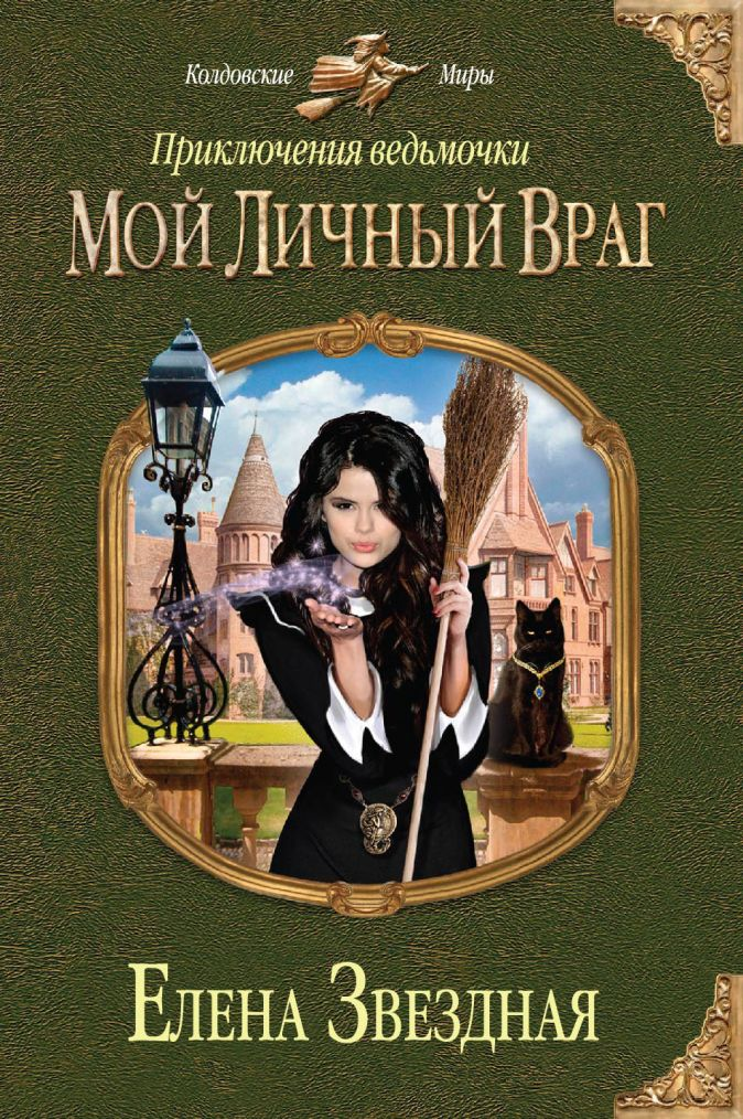 Звездная Е. - Приключения ведьмочки: Мой личный враг обложка книги