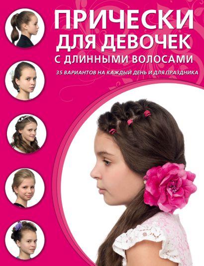 Прически для девочек с длинными волосами - фото 1