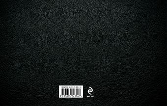 Тетрадь для нот (маленькая на скрепке)Черная кожа