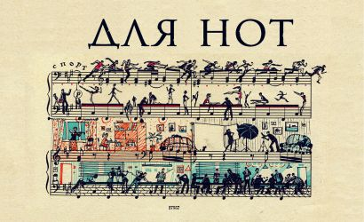 Тетрадь для нот (маленькая на скрепке)Чайковский - фото 1