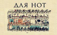 Тетрадь для нот (маленькая на скрепке)Чайковский