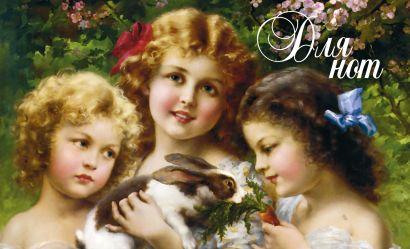 Тетрадь для нот (маленькая на скрепке) Девочки с кроликом - фото 1