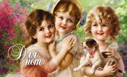 Тетрадь для нот (маленькая на скрепке) Девочки со щенком - фото 1