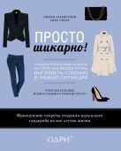 Альбертини Э., Умбер А. - Просто шикарно! Создаем роскошный гардероб из простых вещей, чтобы выглядеть стильно в любой ситуации' обложка книги