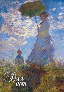 Тетрадь для нот (большая на скрепке).Девушка с зонтом