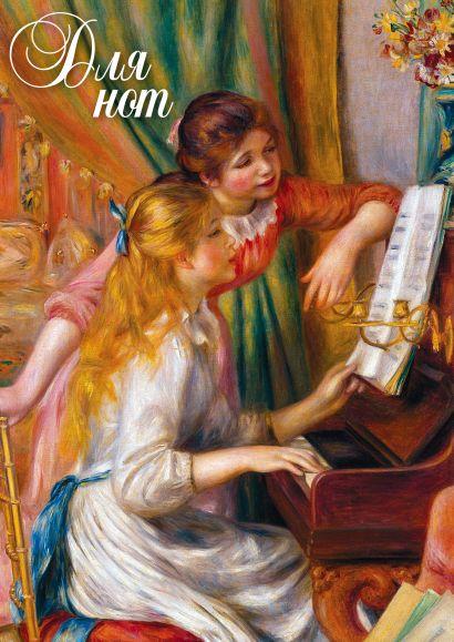 Тетрадь для нот (большая на скрепке). Фортепиано - фото 1