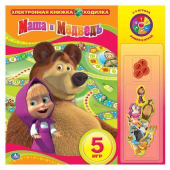 Маша и Медведь. Электронная книжка-ходилка. Формат: 333Х333 Мм. Объем: 10 Стр.