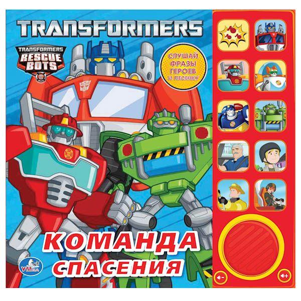 Трансформеры. Команда спасения (10 звуковых кнопок) Формат: 242Х230Мм. 10 Стр.