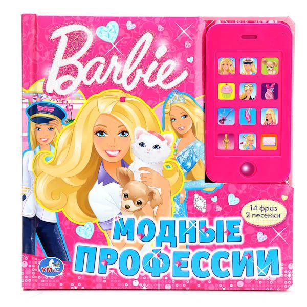 Барби. Модные профессии. Звуковая картонная книга со съемным телефоном