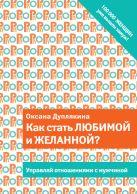 Дуплякина О.В. - Как стать любимой и желанной?' обложка книги