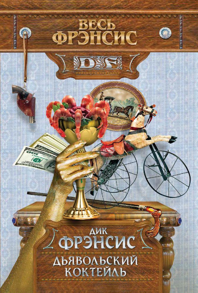 Фрэнсис Д. - Дьявольский коктейль обложка книги