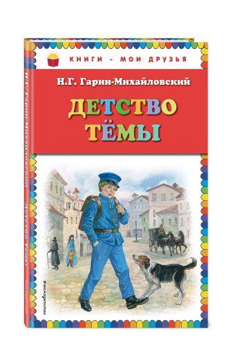 Детство Темы (ил. Е. Лопатиной) Н.Г. Гарин-Михайловский