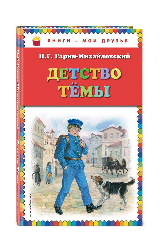 Н.Г. Гарин-Михайловский - Детство Темы (ил. Е. Лопатиной) обложка книги