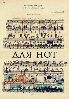 Тетрадь для нот (большая на клею)Чайковский
