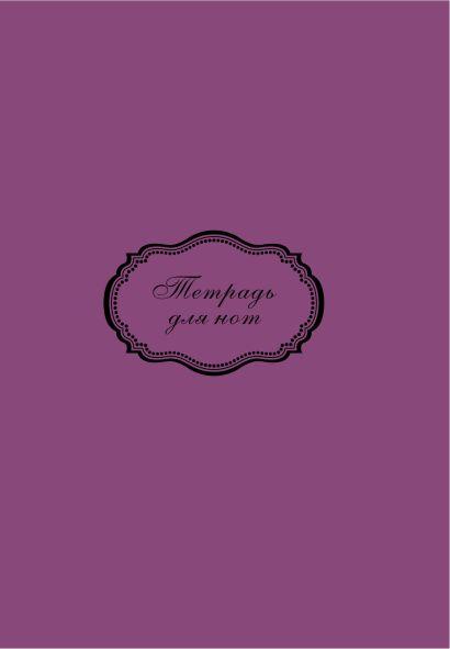 Тетрадь для нот (большая на клею) Розовая - фото 1