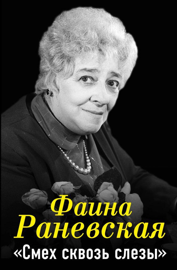 """Раневская Ф. - Фаина Раневская. """"Смех сквозь слезы"""" обложка книги"""
