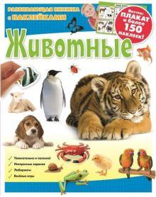Животные. Развивающая книжка с наклейками.