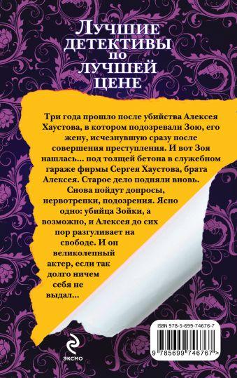 Жизнь нежна Романова Г.В.