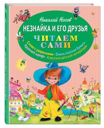 Николай Носов - Незнайка и его друзья (ил. О. Зобниной) обложка книги