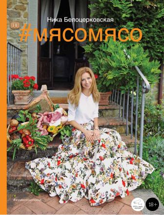 Ника Белоцерковская - #Мясомясо (книга+диск) обложка книги