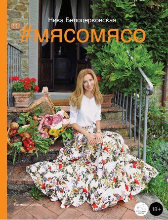 #Мясомясо (книга+диск) Ника Белоцерковская