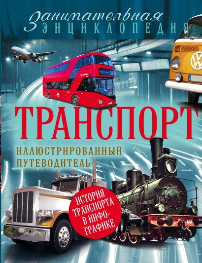 Транспорт: иллюстрированный путеводитель - фото 1