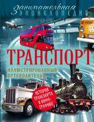 Калинина Е.И. - Транспорт: иллюстрированный путеводитель' обложка книги