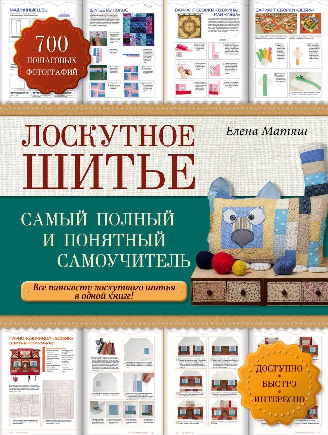 Матяш Е.В. - Лоскутное шитье: самый полный и понятный самоучитель обложка книги