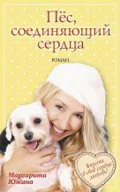 Южина М.Э. - Пёс, соединяющий сердца' обложка книги