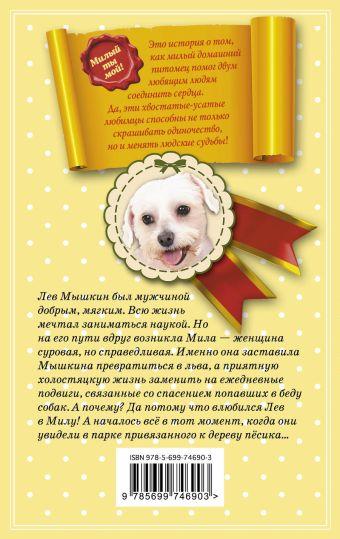 Пёс, соединяющий сердца Южина М.Э.