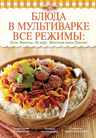 Блюда в мультиварке. Все режимы Михайлова И.А.