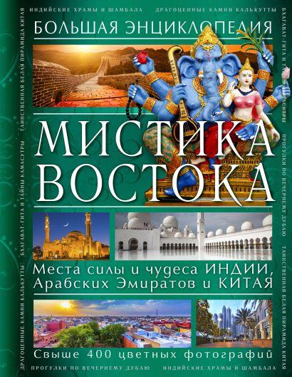 Мистика Востока. Большая энциклопедия - фото 1