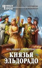 Лошаченко В.М. - Князья Эльдорадо' обложка книги