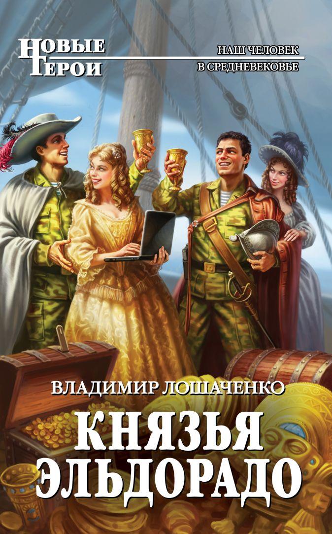 Лошаченко В.М. - Князья Эльдорадо обложка книги