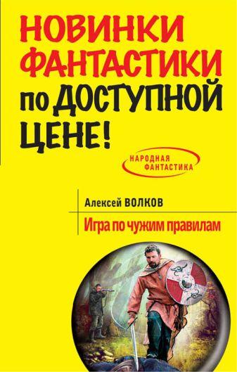 Волков А.А. - Игра по чужим правилам обложка книги