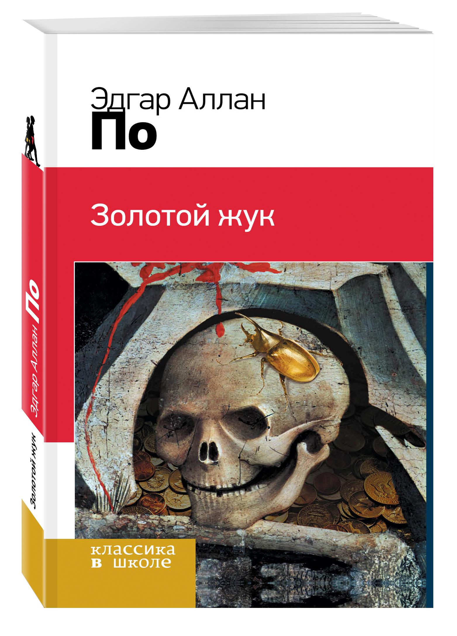Эдгар Аллан По Золотой жук cd аудиокнига по эдгар золотой жук рассказы cdmp3 медиакнига