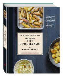 Подарочные издания. Кулинария. Эксклюзивные книги