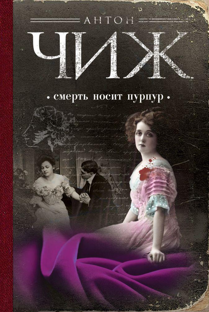 Антон Чиж - Смерть носит пурпур обложка книги