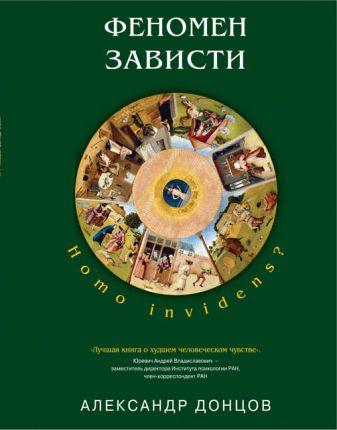 Донцов А.И. - Феномен зависти: Homo invidens? обложка книги