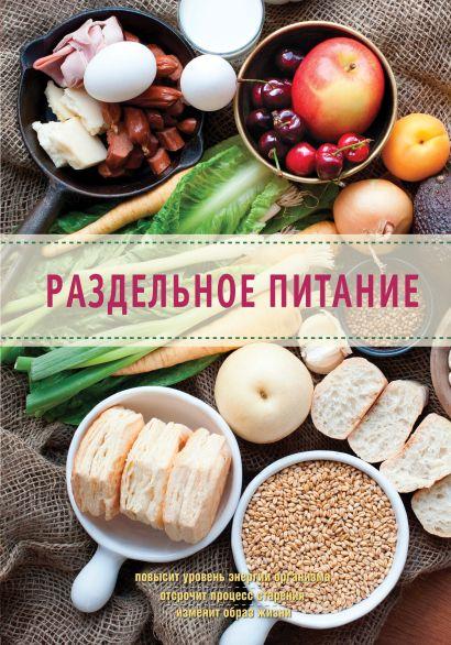Раздельное питание - фото 1