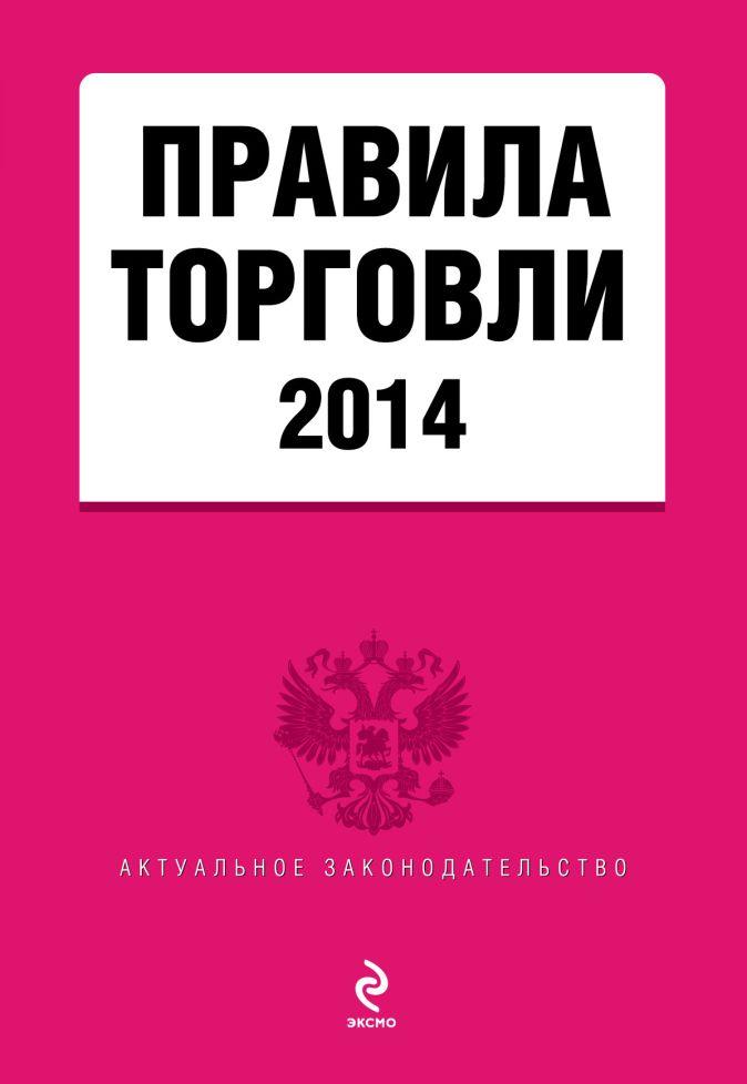 Правила торговли: текст с изменениями и дополнениями на 2014