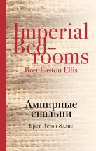 Эллис Б.И. - Ампирные спальни' обложка книги