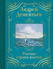 Россия - страна поэтов