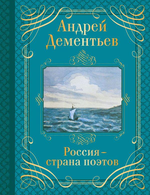 Россия - страна поэтов Дементьев А.Д.