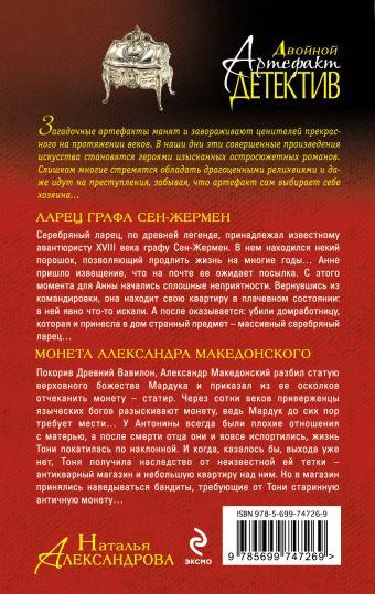 Ларец графа Сен-Жермен. Монета Александра Македонского Александрова Н.Н.