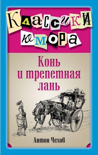 Конь и трепетная лань Чехов А.П.