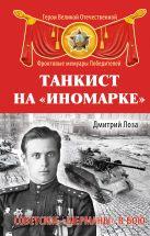Лоза Д. - Танкист на «иномарке». Советские «Шерманы» в бою' обложка книги
