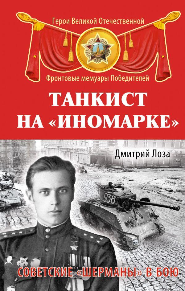 Танкист на «иномарке». Советские «Шерманы» в бою Лоза Д.