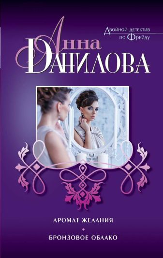Данилова А.В. - Аромат желания. Бронзовое облако обложка книги